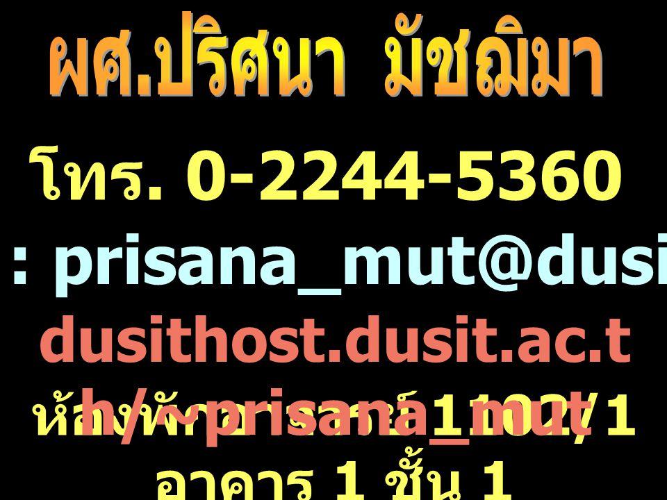 โทร. 0-2244-5360 E-mail : prisana_mut@dusit.ac.th ห้องพักอาจารย์ 1102/1 อาคาร 1 ชั้น 1 dusithost.dusit.ac.t h/~prisana_mut