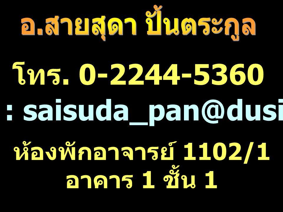 โทร. 0-2244-5360 E-mail : saisuda_pan@dusit.ac.th ห้องพักอาจารย์ 1102/1 อาคาร 1 ชั้น 1