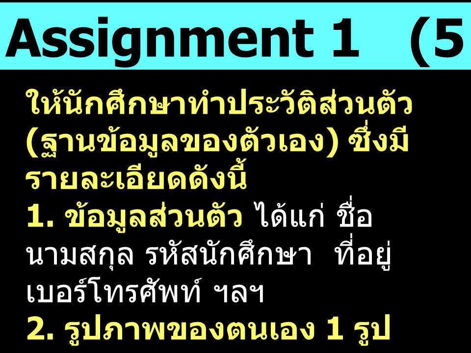 Assignment 1 (5 คะแนน ) ให้นักศึกษาทำประวัติส่วนตัว ( ฐานข้อมูลของตัวเอง ) ซึ่งมี รายละเอียดดังนี้ 1.