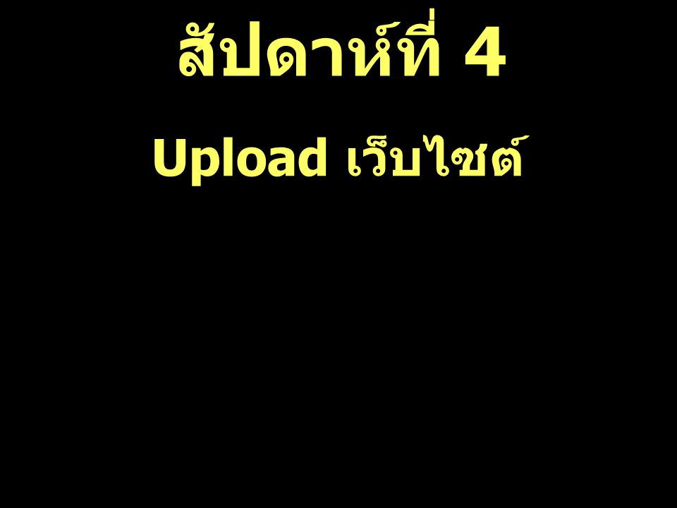 สัปดาห์ที่ 4 Upload เว็บไซต์