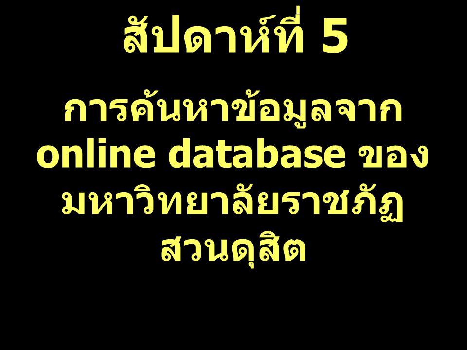 สัปดาห์ที่ 5 การค้นหาข้อมูลจาก online database ของ มหาวิทยาลัยราชภัฏ สวนดุสิต