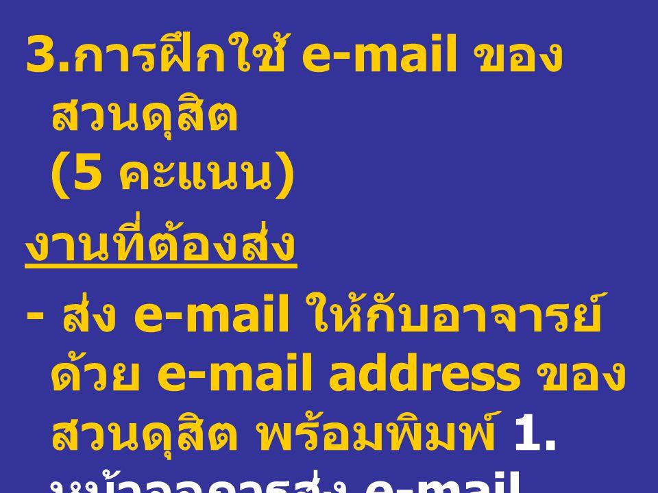 3. การฝึกใช้ e-mail ของ สวนดุสิต (5 คะแนน ) งานที่ต้องส่ง - ส่ง e-mail ให้กับอาจารย์ ด้วย e-mail address ของ สวนดุสิต พร้อมพิมพ์ 1. หน้าจอการส่ง e-mai