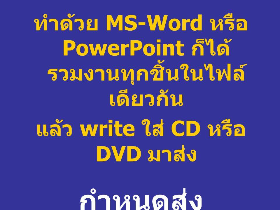 ทำด้วย MS-Word หรือ PowerPoint ก็ได้ รวมงานทุกชิ้นในไฟล์ เดียวกัน แล้ว write ใส่ CD หรือ DVD มาส่ง กำหนดส่ง วันพฤหัสบดีที่ 5 กุมภาพันธ์ 2552