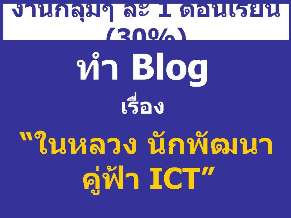 """งานกลุ่มๆ ละ 1 ตอนเรียน (30%) ทำ Blog เรื่อง """" ในหลวง นักพัฒนา คู่ฟ้า ICT"""""""