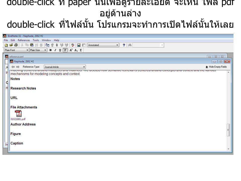 double-click ที่ paper นั้นเพื่อดูรายละเอียด จะเห็น ไฟล์ pdf อยู่ด้านล่าง double-click ที่ไฟล์นั้น โปรแกรมจะทำการเปิดไฟล์นั้นให้เลย