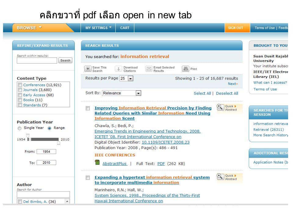 คลิกขวาที่ pdf เลือก open in new tab