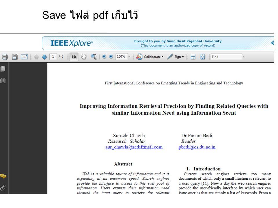 คลิกเรื่องที่จะอ้างอิง แล้วเลือกที่ Download Citations ด้านบน ในส่วนของ Format ขวามือ เลือก EndNote จากนั้น คลิกปุ่ม Download Citation