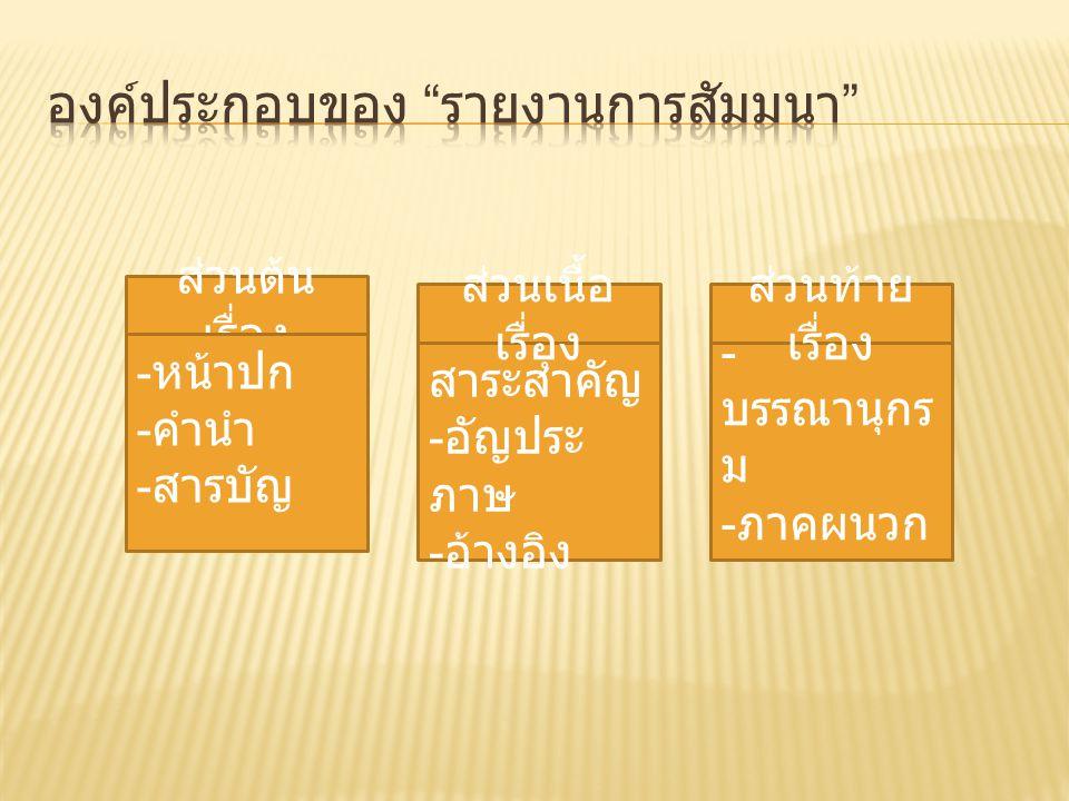 ส่วนต้น เรื่อง - หน้าปก - คำนำ - สารบัญ - สาระสำคัญ - อัญประ ภาษ - อ้างอิง - บรรณานุกร ม - ภาคผนวก ส่วนเนื้อ เรื่อง ส่วนท้าย เรื่อง
