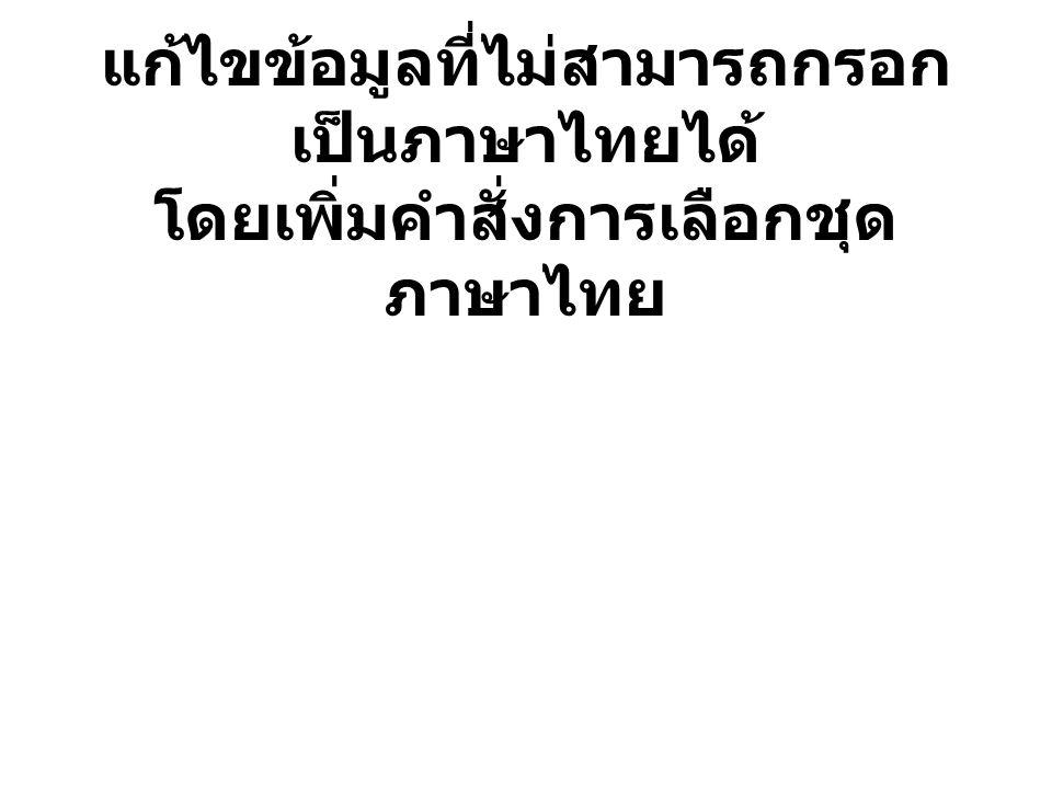 แก้ไขข้อมูลที่ไม่สามารถกรอก เป็นภาษาไทยได้ โดยเพิ่มคำสั่งการเลือกชุด ภาษาไทย