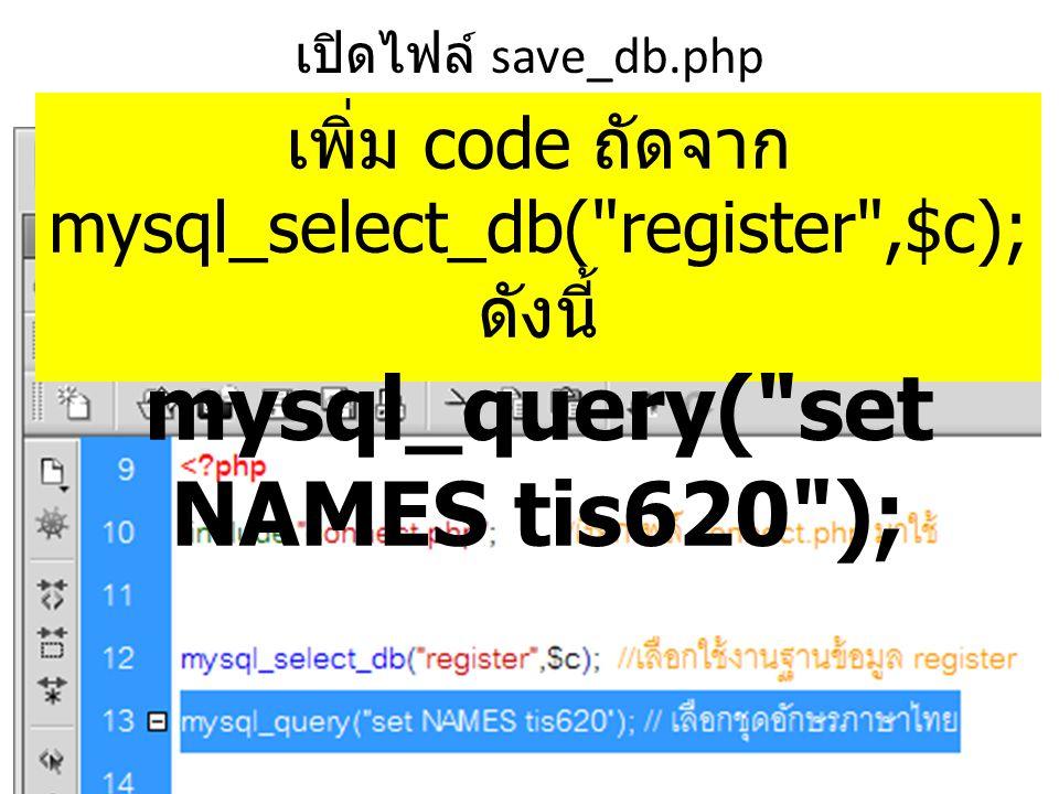 เปิดไฟล์ save_db.php เพิ่ม code ถัดจาก mysql_select_db(