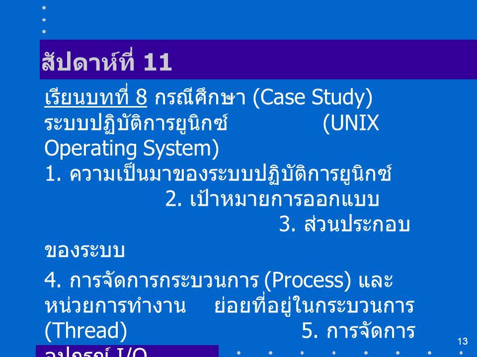 13 สัปดาห์ที่ 11 เรียนบทที่ 8 กรณีศึกษา (Case Study) ระบบปฏิบัติการยูนิกซ์ (UNIX Operating System) 1. ความเป็นมาของระบบปฏิบัติการยูนิกซ์ 2. เป้าหมายกา