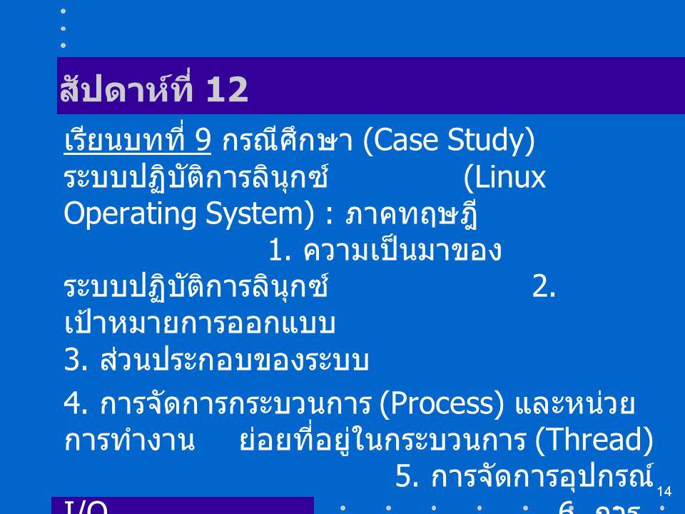 14 สัปดาห์ที่ 12 เรียนบทที่ 9 กรณีศึกษา (Case Study) ระบบปฏิบัติการลินุกซ์ (Linux Operating System) : ภาคทฤษฎี 1.