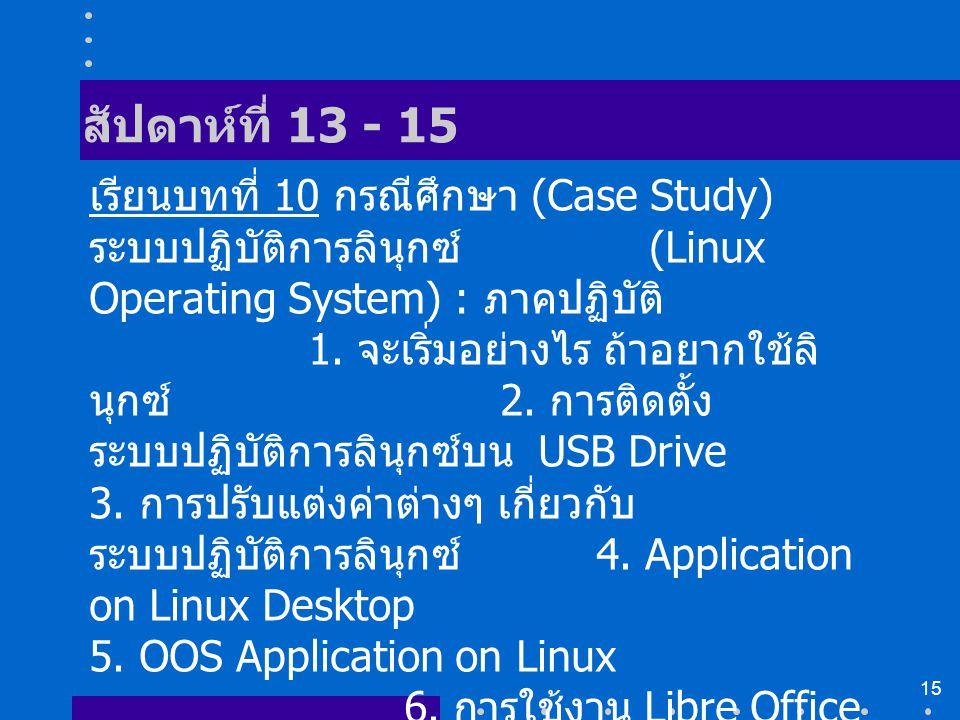 15 สัปดาห์ที่ 13 - 15 เรียนบทที่ 10 กรณีศึกษา (Case Study) ระบบปฏิบัติการลินุกซ์ (Linux Operating System) : ภาคปฏิบัติ 1. จะเริ่มอย่างไร ถ้าอยากใช้ลิ