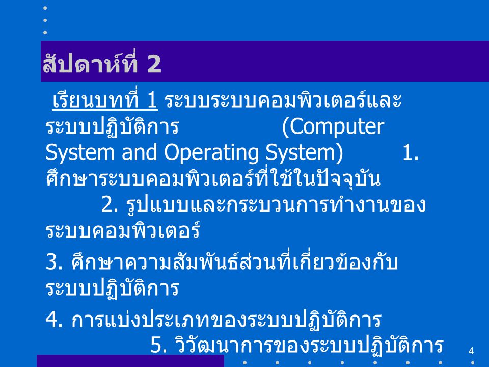 4 สัปดาห์ที่ 2 เรียนบทที่ 1 ระบบระบบคอมพิวเตอร์และ ระบบปฏิบัติการ (Computer System and Operating System) 1.