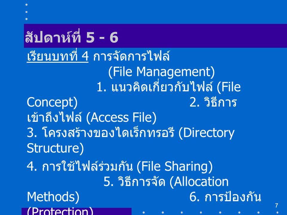 7 สัปดาห์ที่ 5 - 6 เรียนบทที่ 4 การจัดการไฟล์ (File Management) 1. แนวคิดเกี่ยวกับไฟล์ (File Concept) 2. วิธีการ เข้าถึงไฟล์ (Access File) 3. โครงสร้า