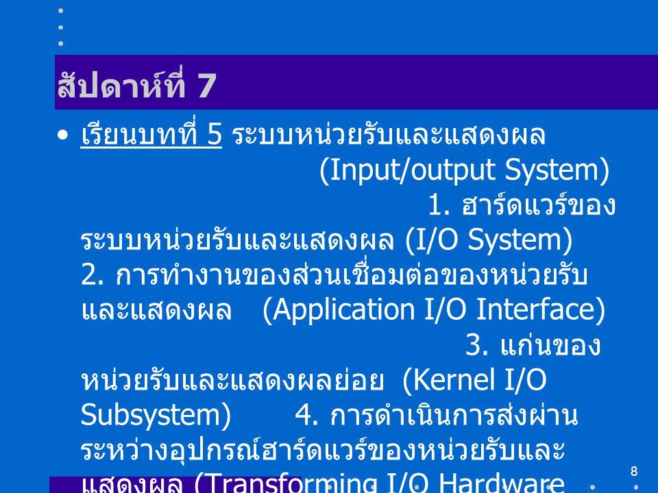 8 สัปดาห์ที่ 7 เรียนบทที่ 5 ระบบหน่วยรับและแสดงผล (Input/output System) 1. ฮาร์ดแวร์ของ ระบบหน่วยรับและแสดงผล (I/O System) 2. การทำงานของส่วนเชื่อมต่อ