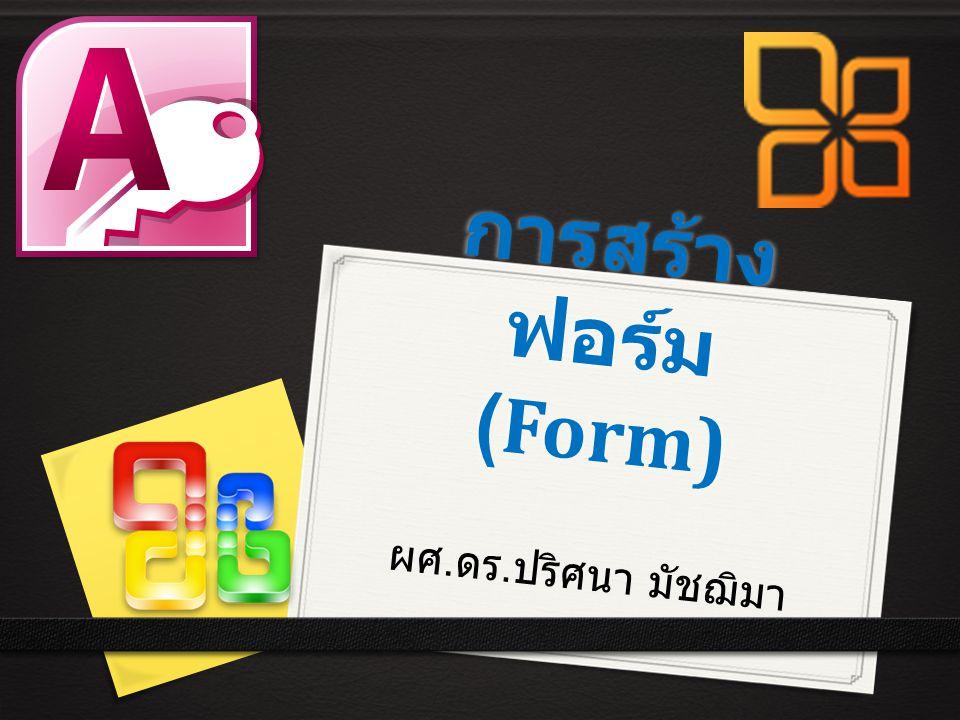 ฟอร์ม (Form) เป็นส่วนติดต่อระหว่างโปรแกรม กับผู้ใช้ (user interface)