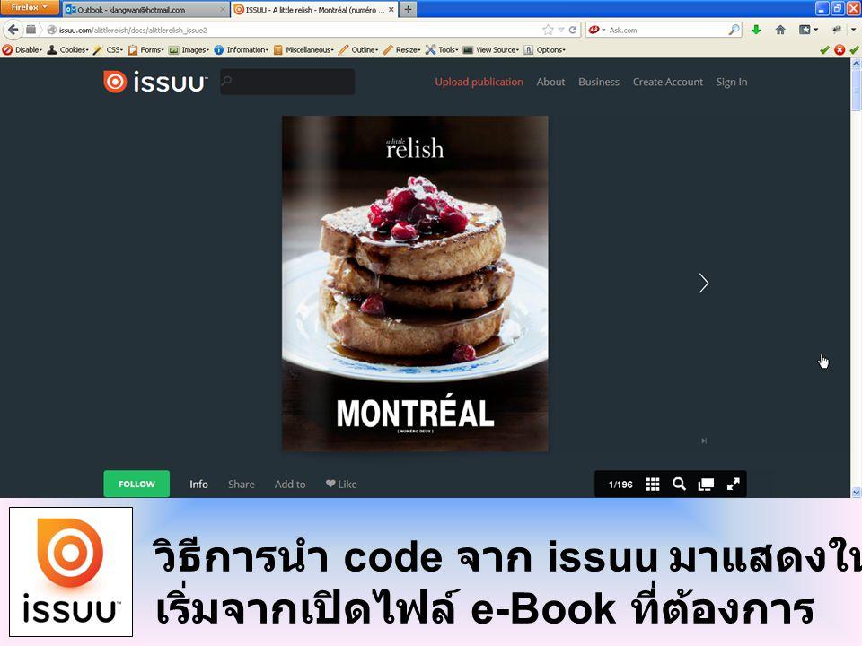 วิธีการนำ code จาก issuu มาแสดงใน Moodle เริ่มจากเปิดไฟล์ e-Book ที่ต้องการ