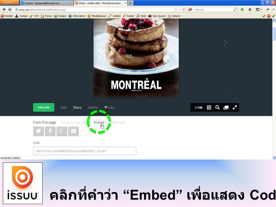 คลิกที่คำว่า Embed เพื่อแสดง Code