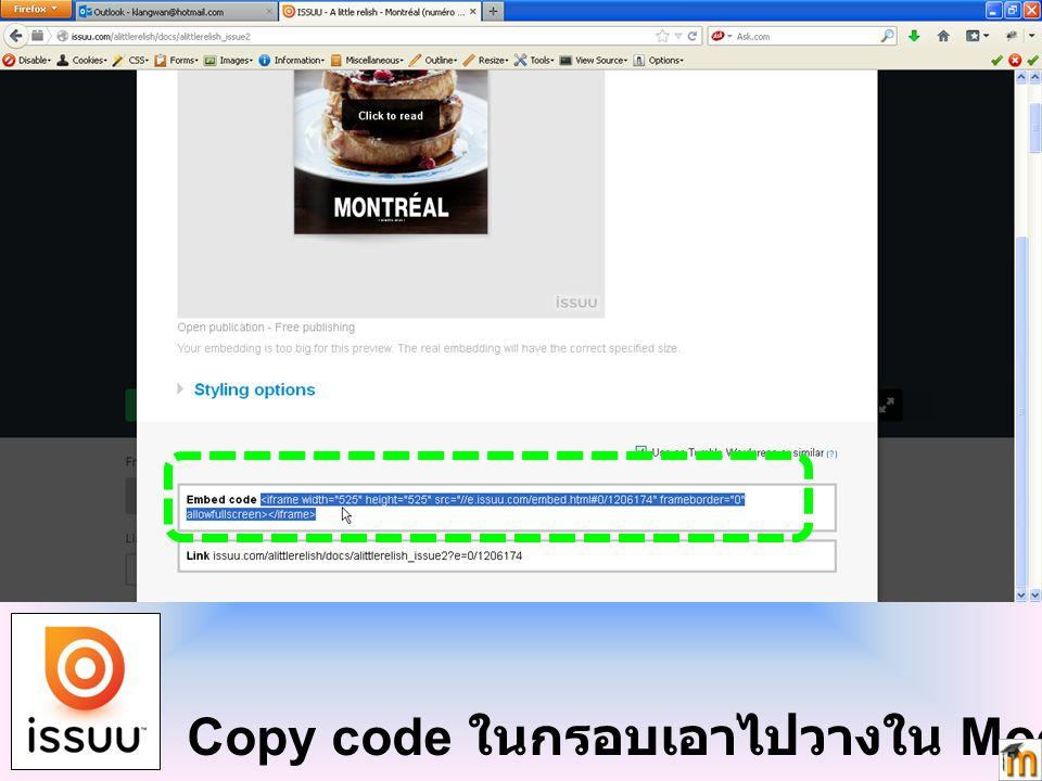 Copy code ในกรอบเอาไปวางใน Moodle