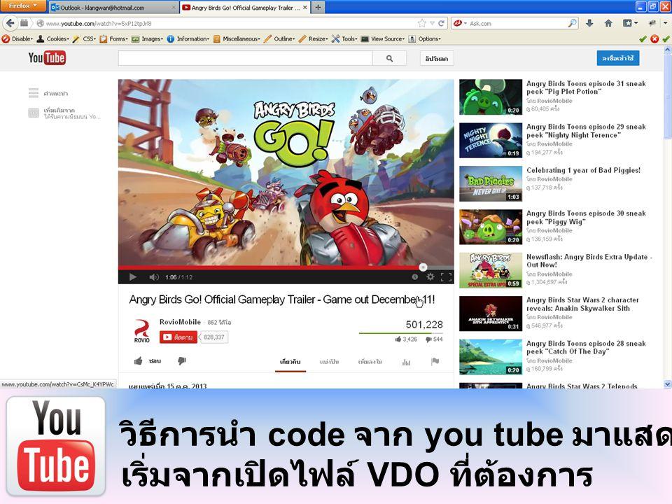 วิธีการนำ code จาก you tube มาแสดงใน Moodle เริ่มจากเปิดไฟล์ VDO ที่ต้องการ