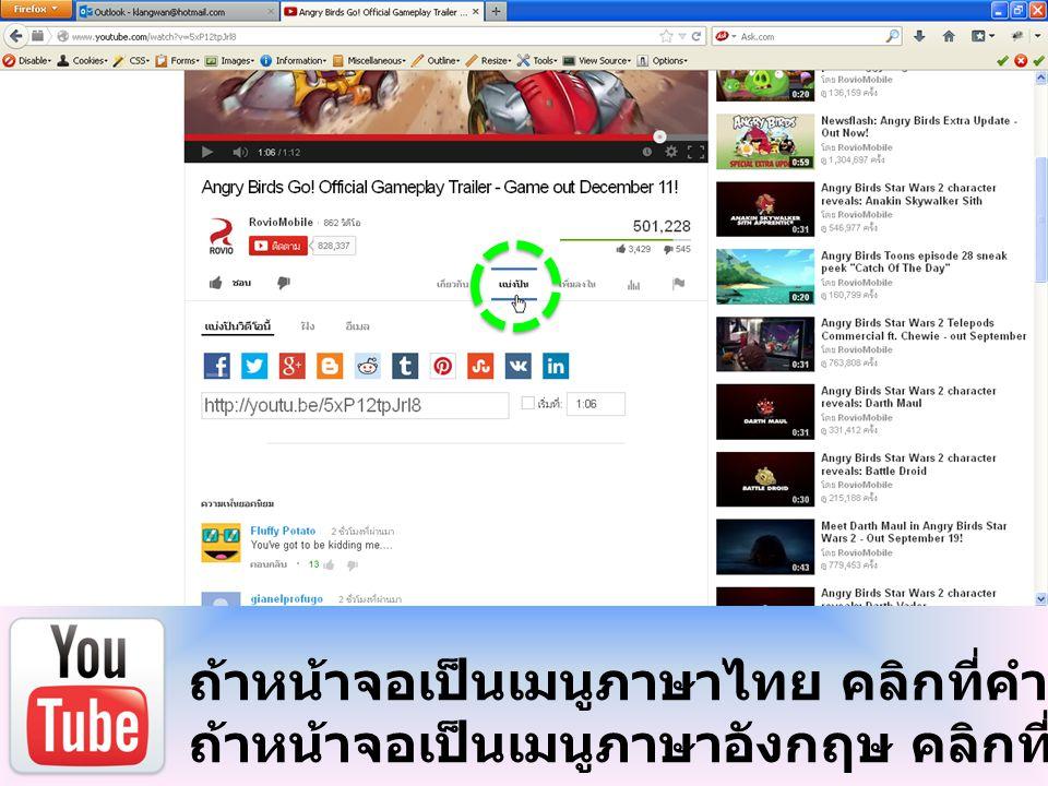 ถ้าหน้าจอเป็นเมนูภาษาไทย คลิกที่คำว่า แบ่งปัน ถ้าหน้าจอเป็นเมนูภาษาอังกฤษ คลิกที่คำว่า Share