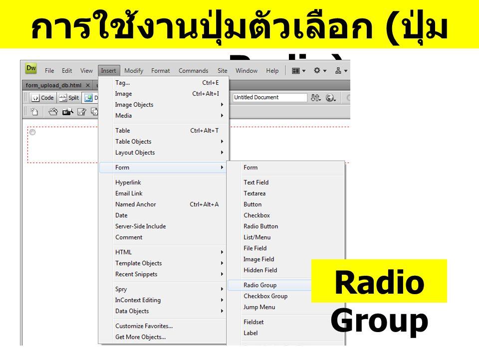 การใช้งานปุ่มตัวเลือก ( ปุ่ม กลม : Radio) Radio Group