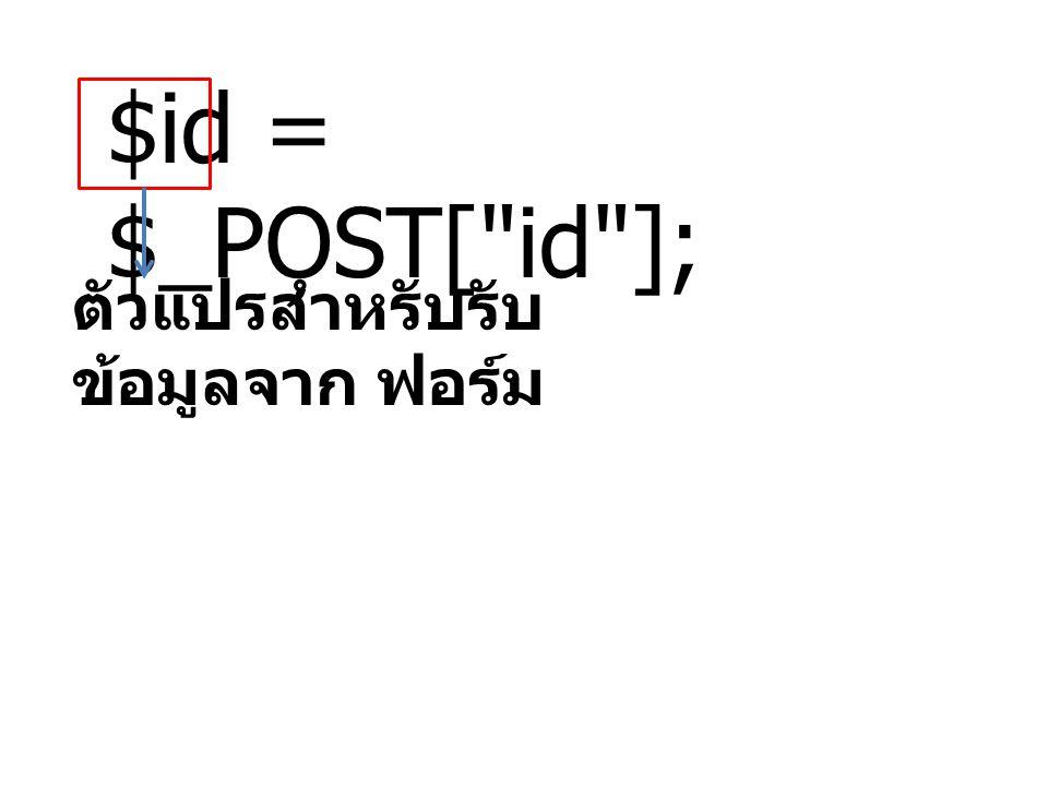 $id = $_POST[ id ];