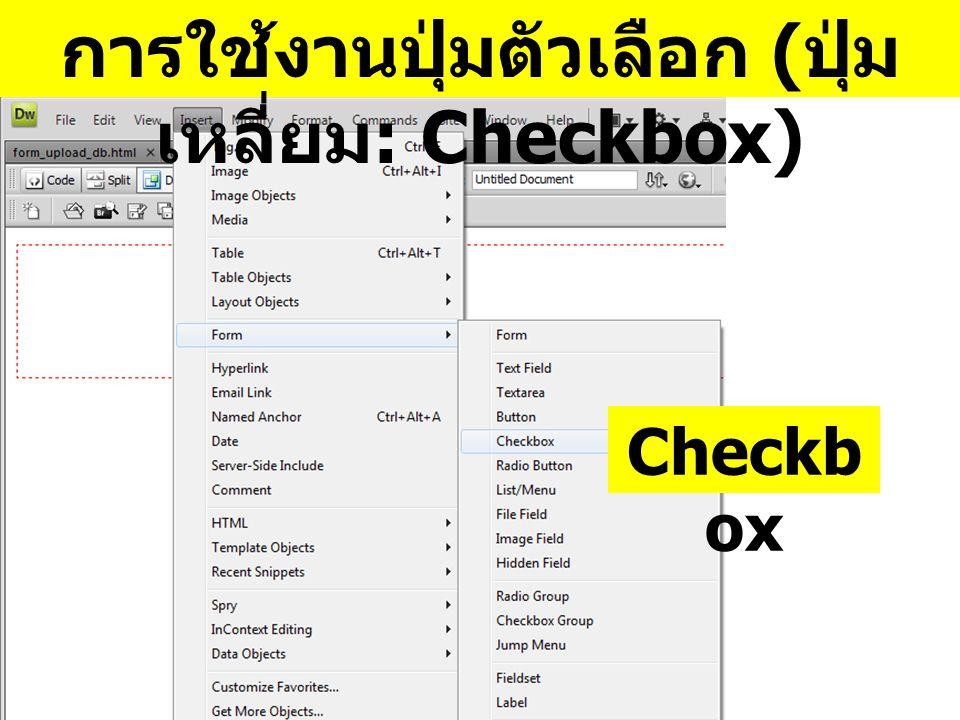 การใช้งานปุ่มตัวเลือก ( ปุ่ม เหลี่ยม : Checkbox) Checkb ox