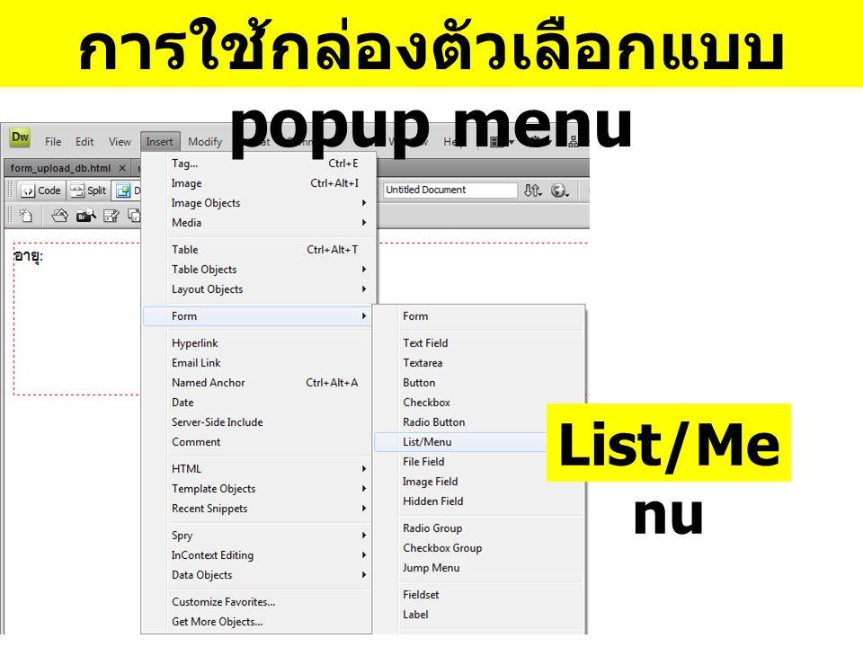 การใช้กล่องตัวเลือกแบบ popup menu List/Me nu