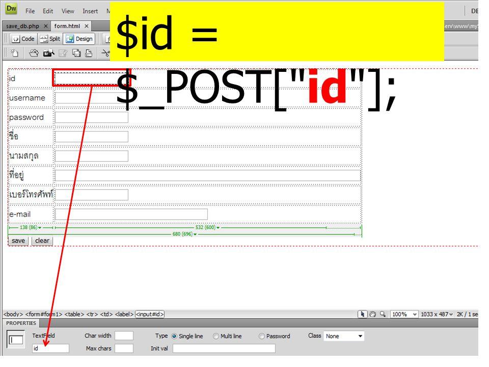 $id = $_POST[