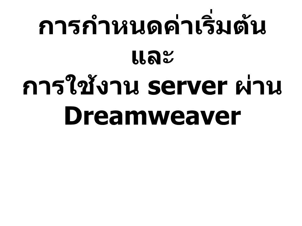 การกำหนดค่าเริ่มต้น และ การใช้งาน server ผ่าน Dreamweaver