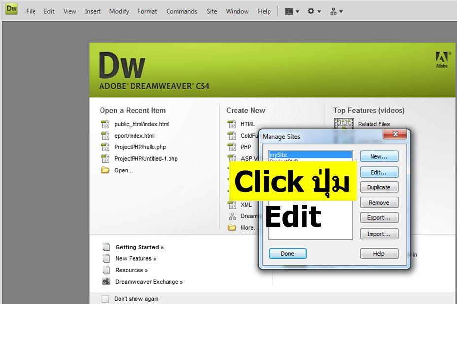 Click ปุ่ม Edit
