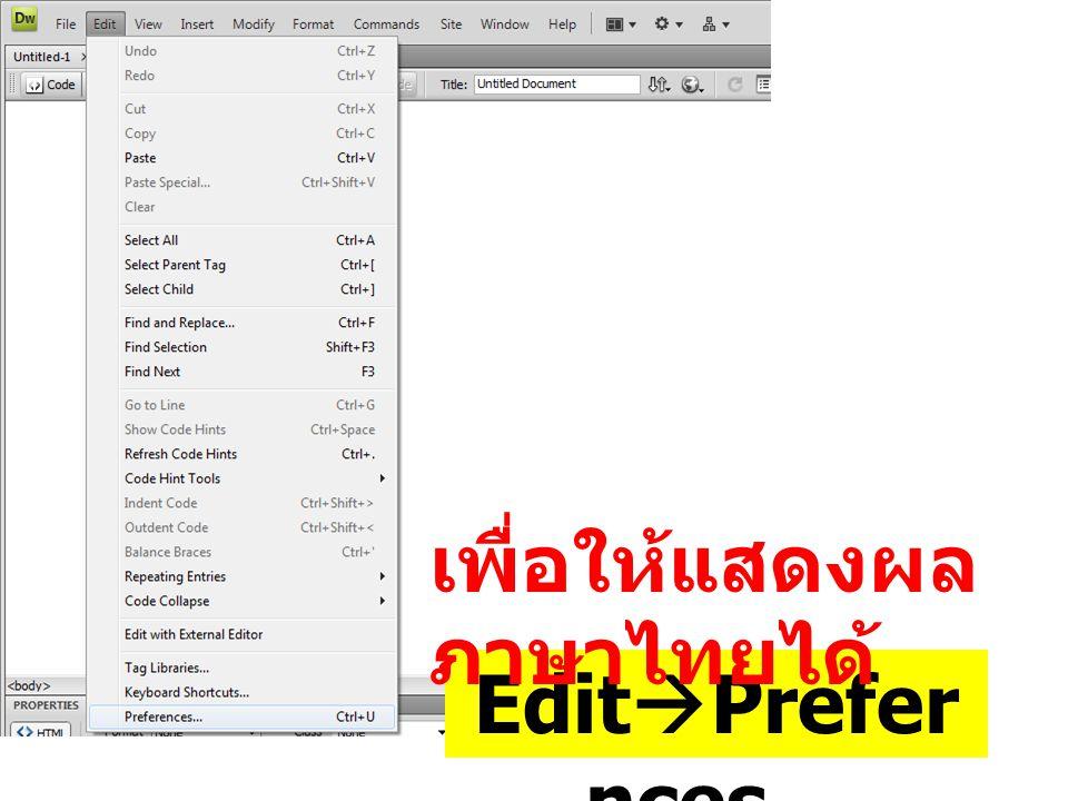 Edit  Prefer nces… เพื่อให้แสดงผล ภาษาไทยได้