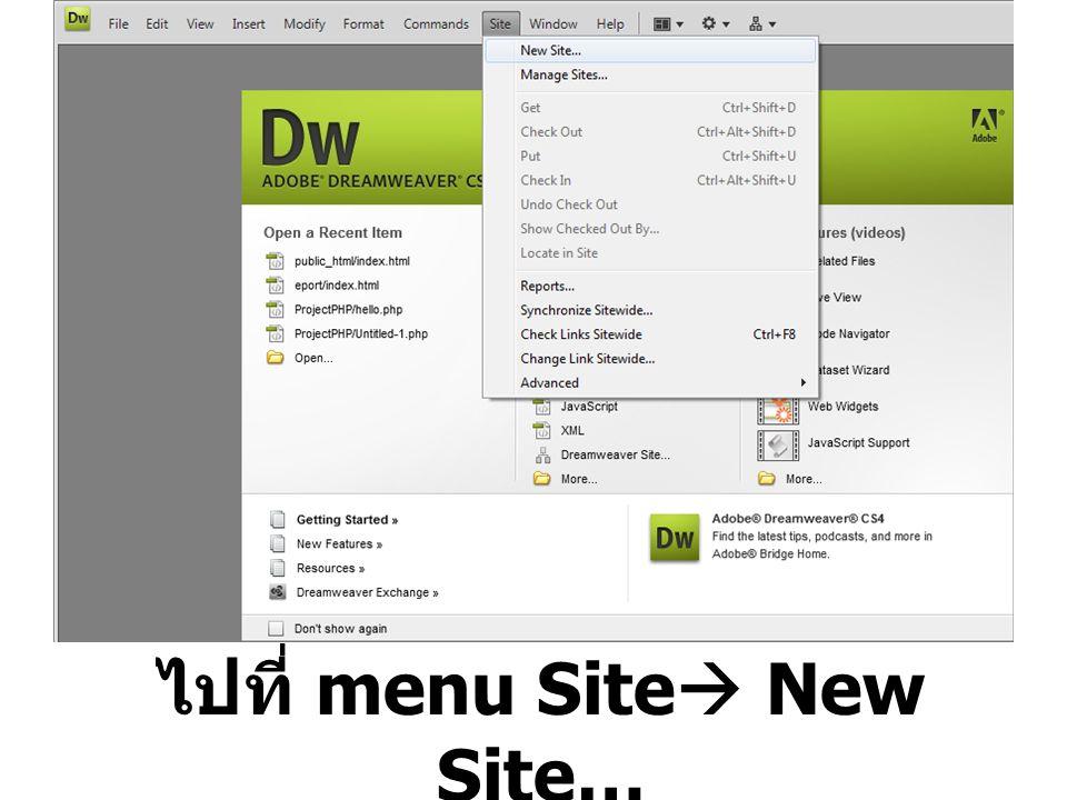 ไปที่ menu Site  New Site… หรือ Site  Manage Sites  New  Site
