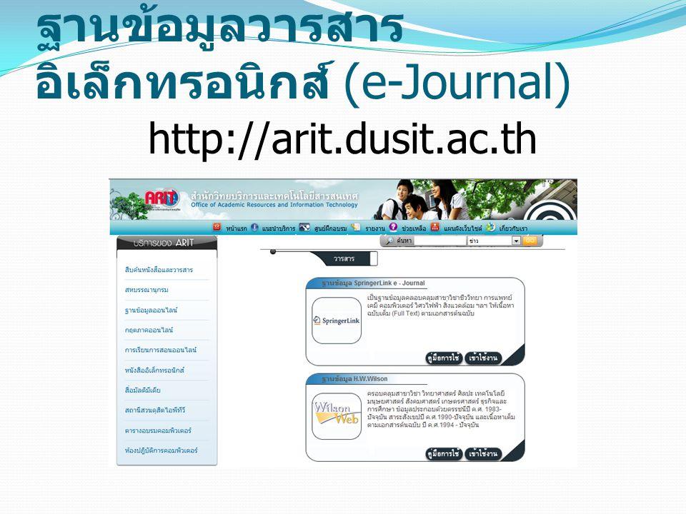 ฐานข้อมูลวารสาร อิเล็กทรอนิกส์ (e-Journal) http://arit.dusit.ac.th