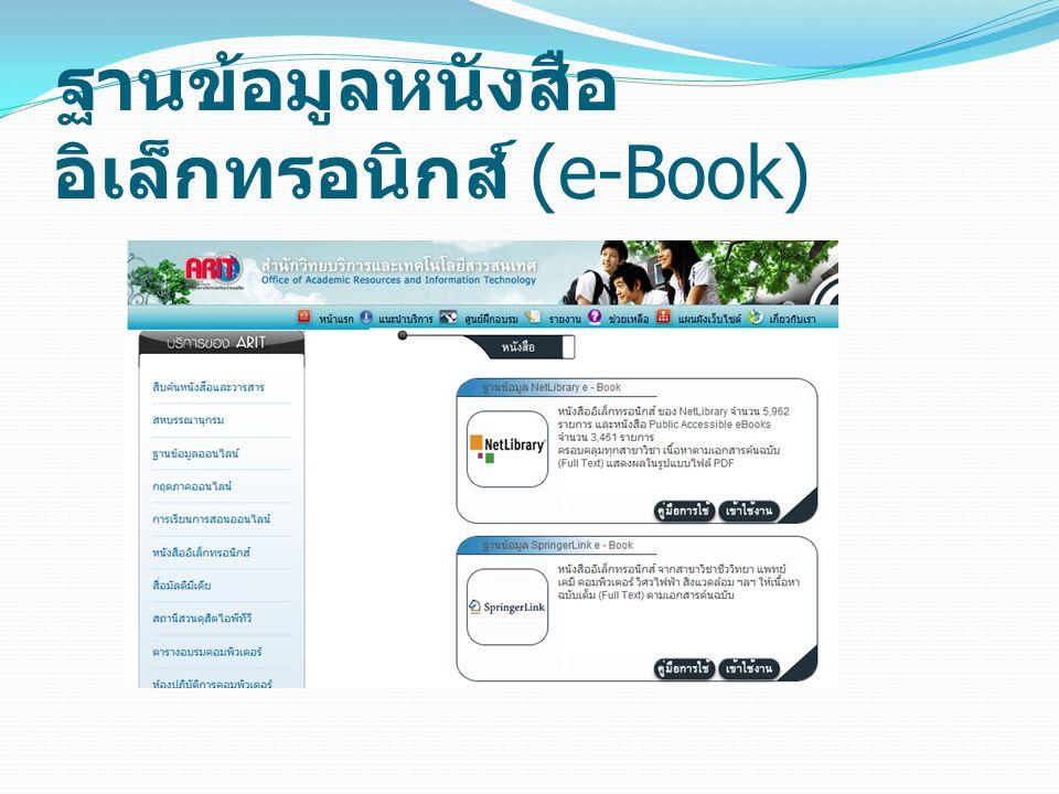 ฐานข้อมูลหนังสือ อิเล็กทรอนิกส์ (e-Book)