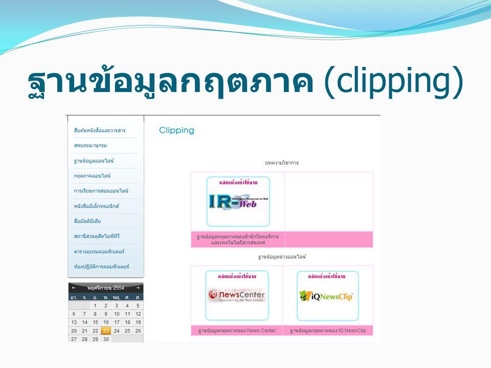 ฐานข้อมูลกฤตภาค (clipping)