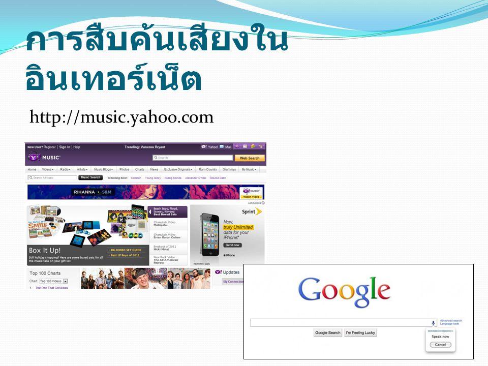การสืบค้นเสียงใน อินเทอร์เน็ต http://music.yahoo.com