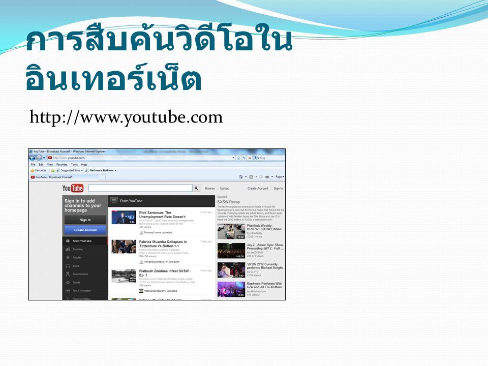 การสืบค้นวิดีโอใน อินเทอร์เน็ต http://www.youtube.com