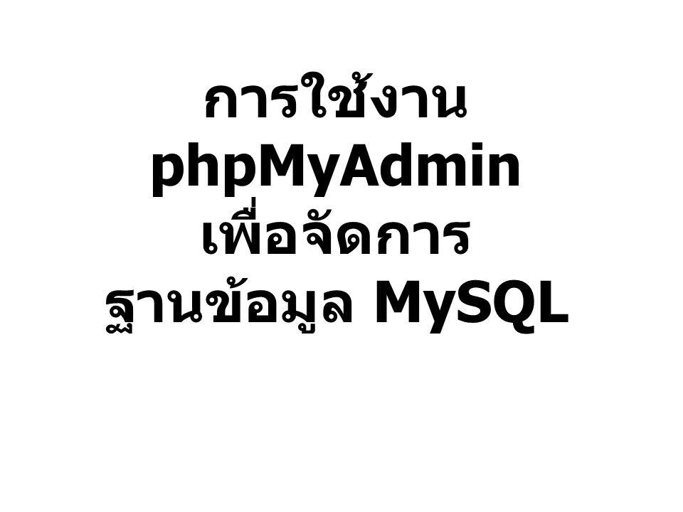 การใช้งาน phpMyAdmin เพื่อจัดการ ฐานข้อมูล MySQL