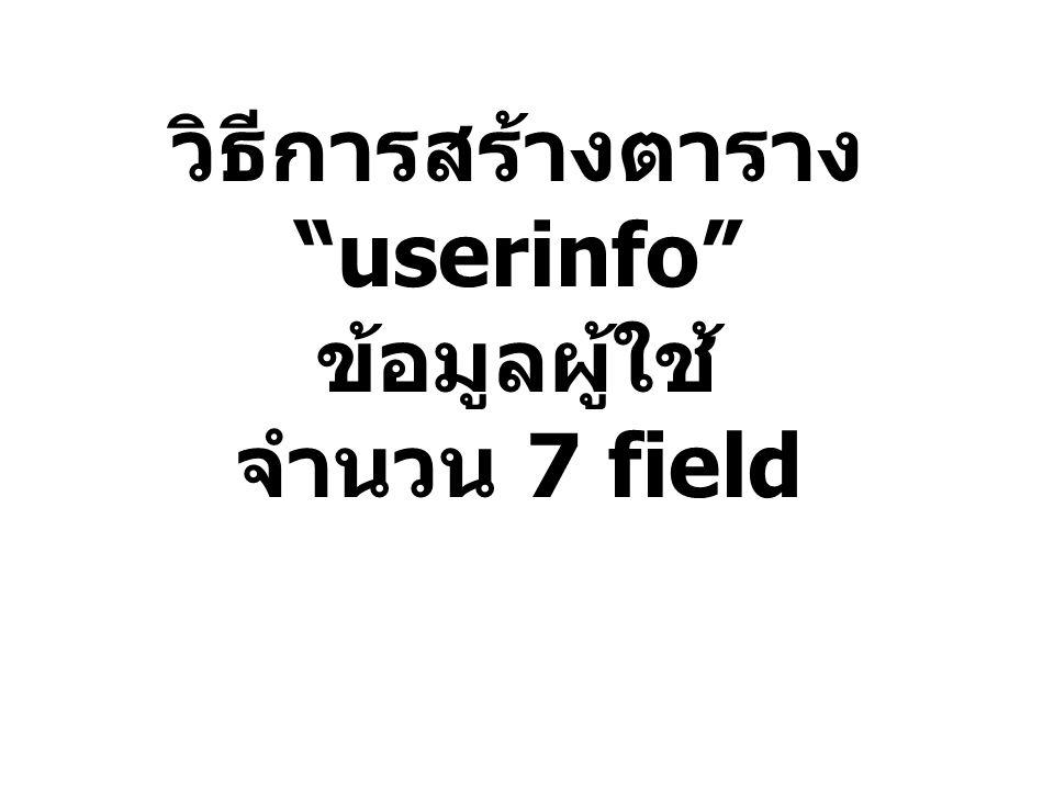 """วิธีการสร้างตาราง """"userinfo"""" ข้อมูลผู้ใช้ จำนวน 7 field"""