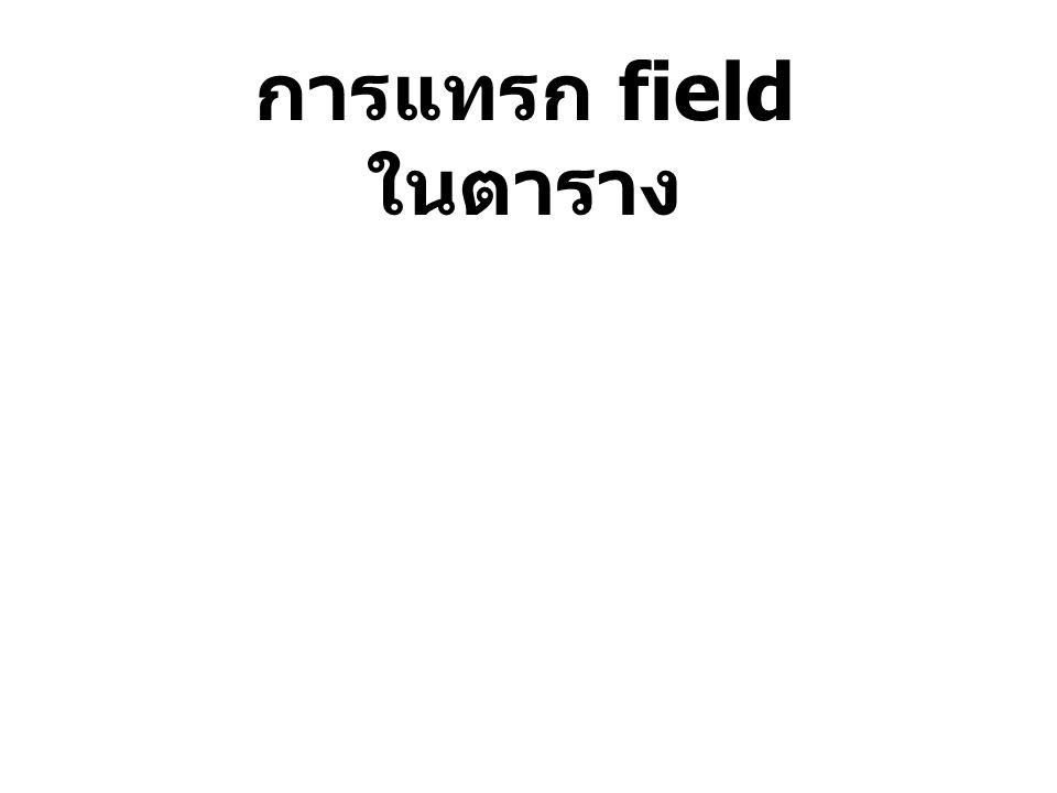 การแทรก field ในตาราง