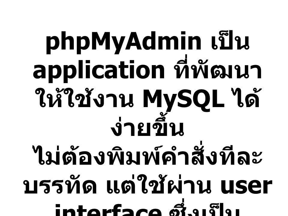 วิธีใช้งาน phpMyAdmin เปิด Web Browser ขึ้นมา พิมพ์ http://localhost หรือ http://localhost http://127.0.0.1