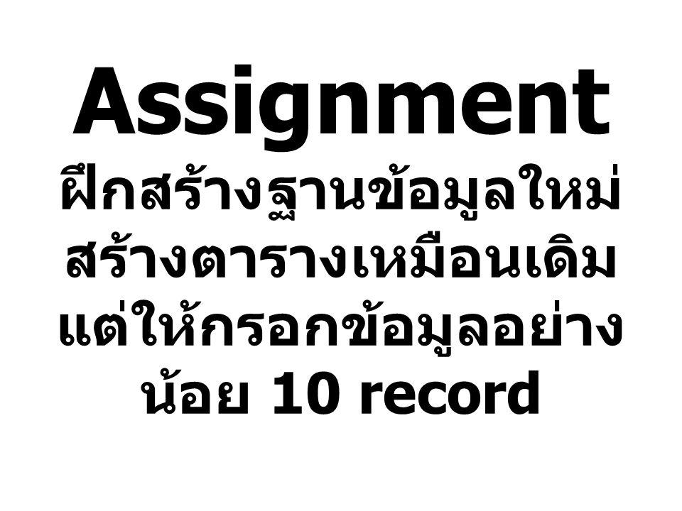 Assignment ฝึกสร้างฐานข้อมูลใหม่ สร้างตารางเหมือนเดิม แต่ให้กรอกข้อมูลอย่าง น้อย 10 record
