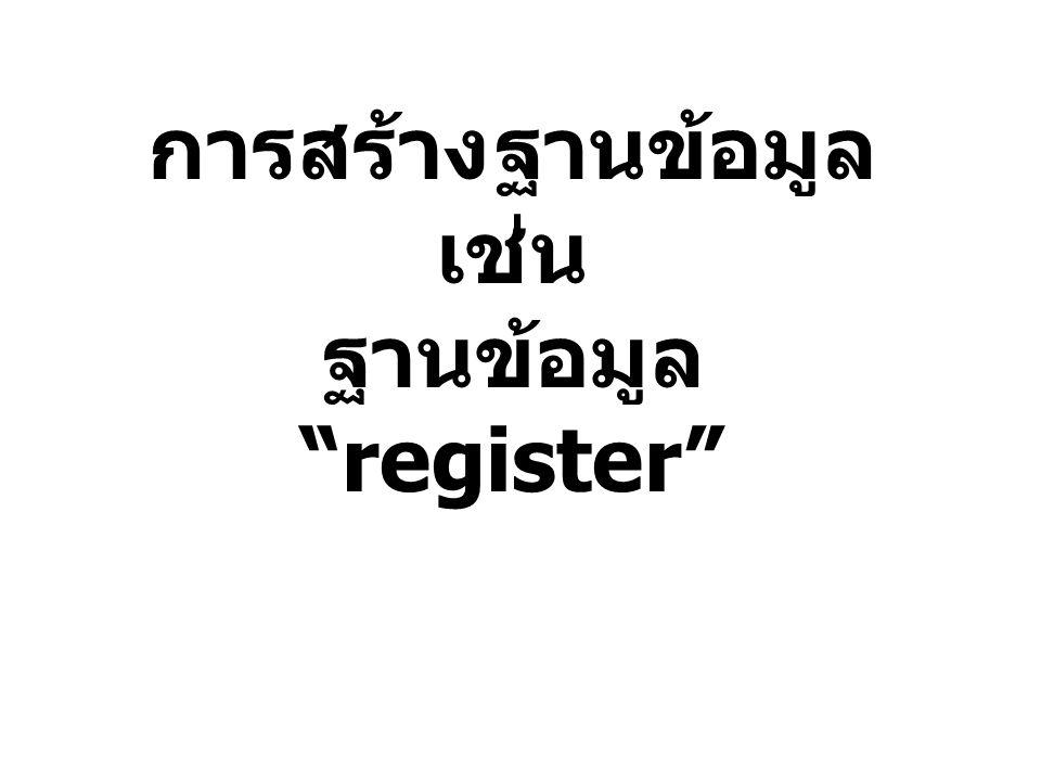 """การสร้างฐานข้อมูล เช่น ฐานข้อมูล """"register"""""""