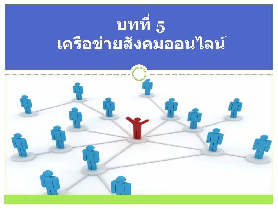 บทที่ 5 เครือข่ายสังคมออนไลน์