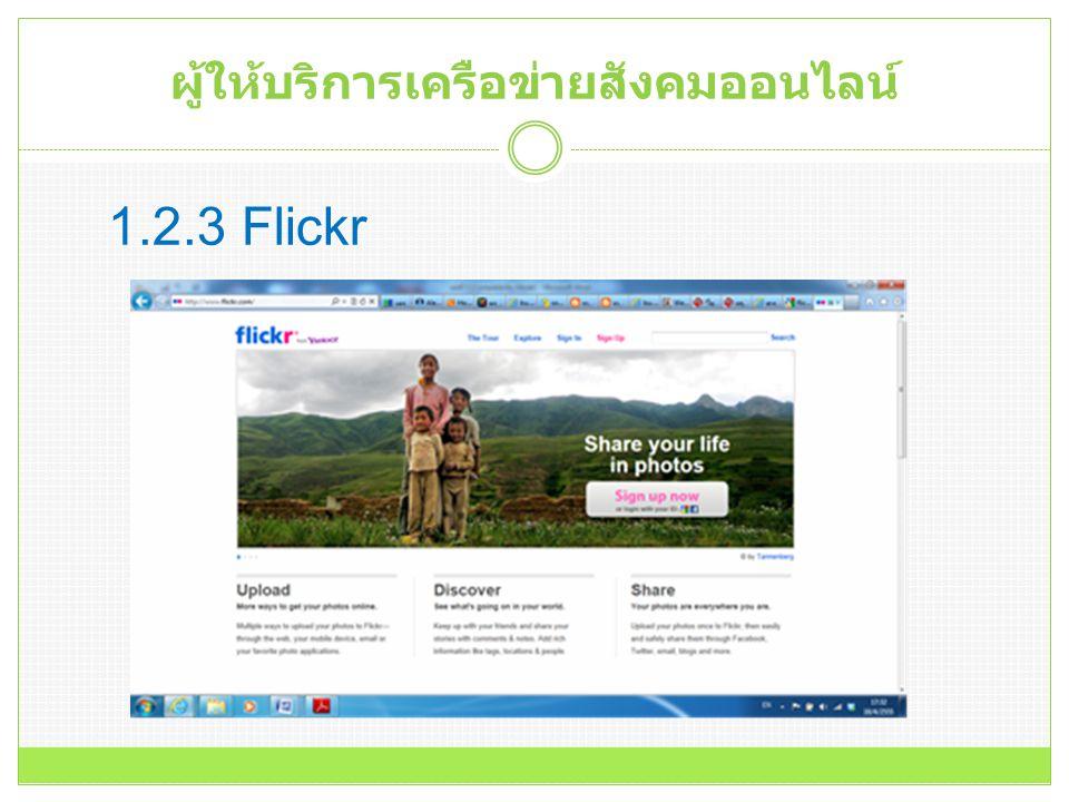 ผู้ให้บริการเครือข่ายสังคมออนไลน์ 1.2.3 Flickr