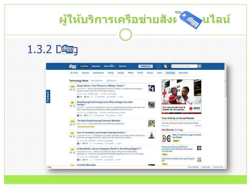 1.3.2 Digg ผู้ให้บริการเครือข่ายสังคมออนไลน์