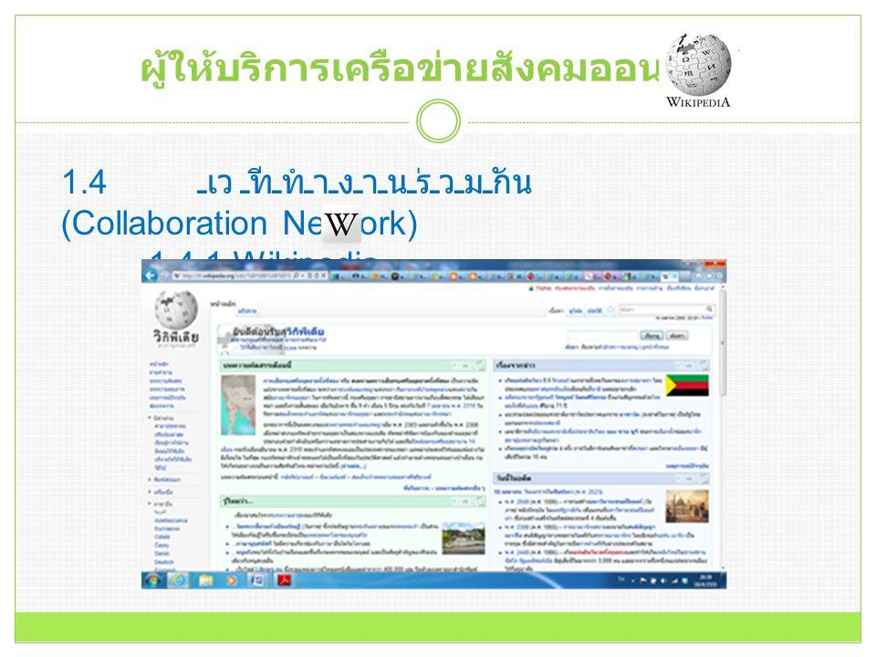 1.4 เวทีทำงานร่วมกัน (Collaboration Network) 1.4.1 Wikipedia ผู้ให้บริการเครือข่ายสังคมออนไลน์
